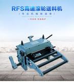 RFS高速滚轮送料机,冲床自动送料器,高速冲床专用