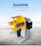 材料架,放卷机,10吨以内均可定制,卷料加工神器,自动放卷机。